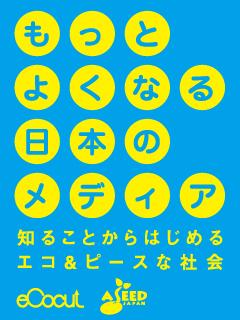 もっとよくなる日本のメディア壁紙